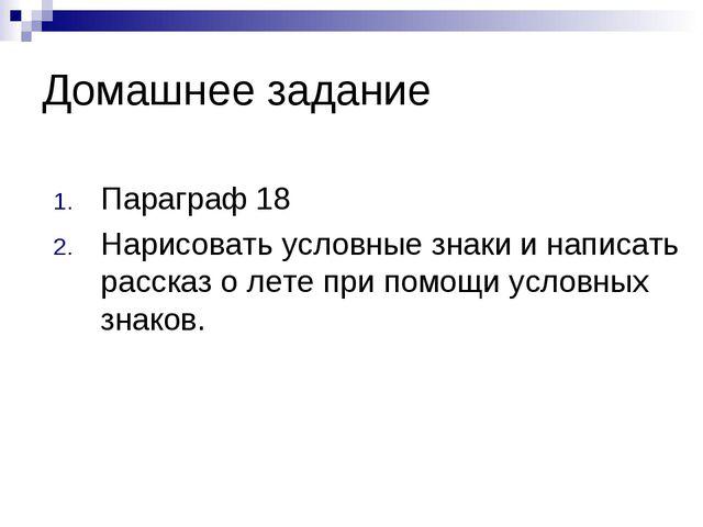 Домашнее задание Параграф 18 Нарисовать условные знаки и написать рассказ о л...