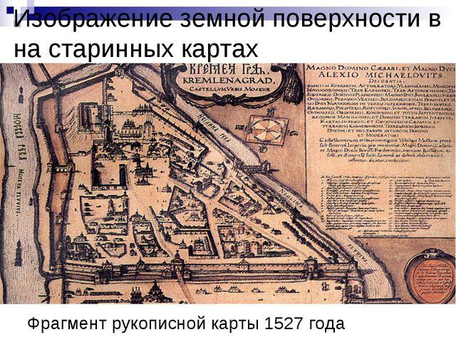 Изображение земной поверхности в на старинных картах Фрагмент рукописной карт...