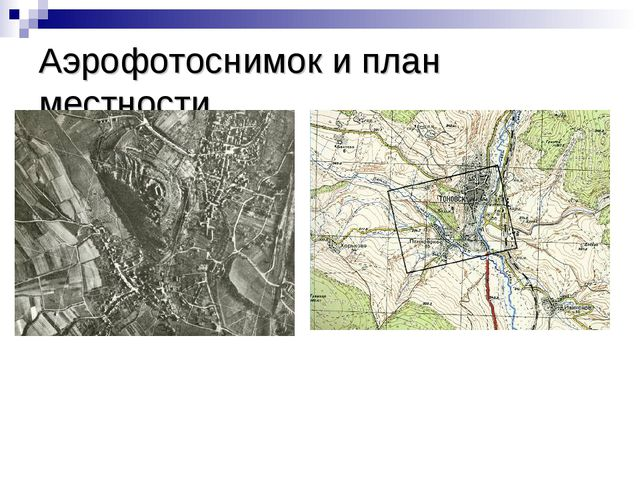 Аэрофотоснимок и план местности