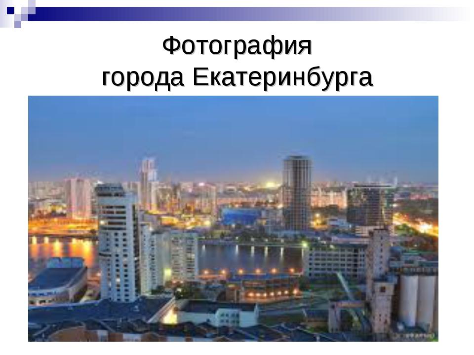 Фотография города Екатеринбурга