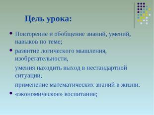 Цель урока: Повторение и обобщение знаний, умений, навыков по теме; развитие
