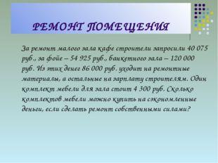 РЕМОНТ ПОМЕЩЕНИЯ За ремонт малого зала кафе строители запросили 40 075 руб.,