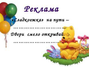Реклама «Сладкоежка» на пути – ………………………… Двери смело открывай - …………………………
