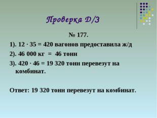 Проверка Д/З № 177. 1). 12 ∙ 35 = 420 вагонов предоставила ж/д 2). 46 000 кг