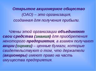 Открытое акционерное общество (ОАО) – это организация, созданная для получен
