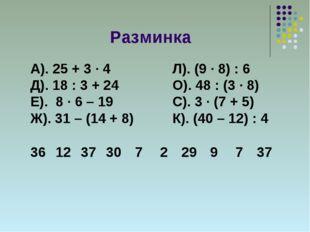 Разминка А). 25 + 3 ∙ 4 Д). 18 : 3 + 24 Е). 8 ∙ 6 – 19 Ж). 31 – (14 + 8) Л