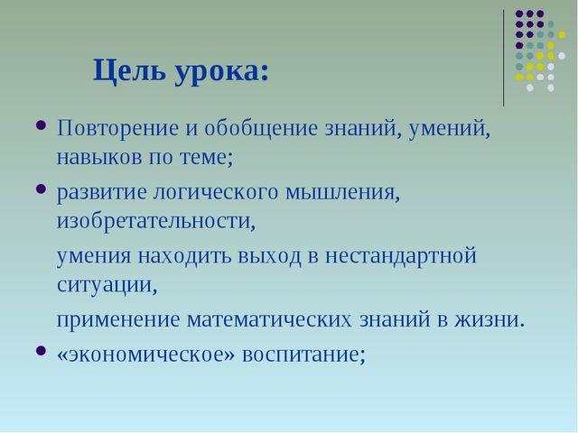 Цель урока: Повторение и обобщение знаний, умений, навыков по теме; развитие...