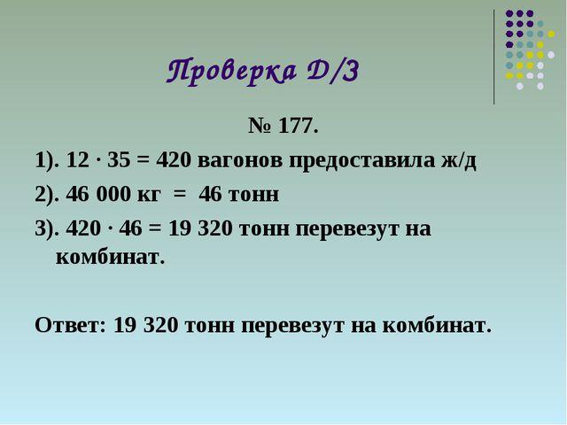 Проверка Д/З № 177. 1). 12 ∙ 35 = 420 вагонов предоставила ж/д 2). 46 000 кг...