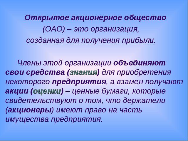 Открытое акционерное общество (ОАО) – это организация, созданная для получен...