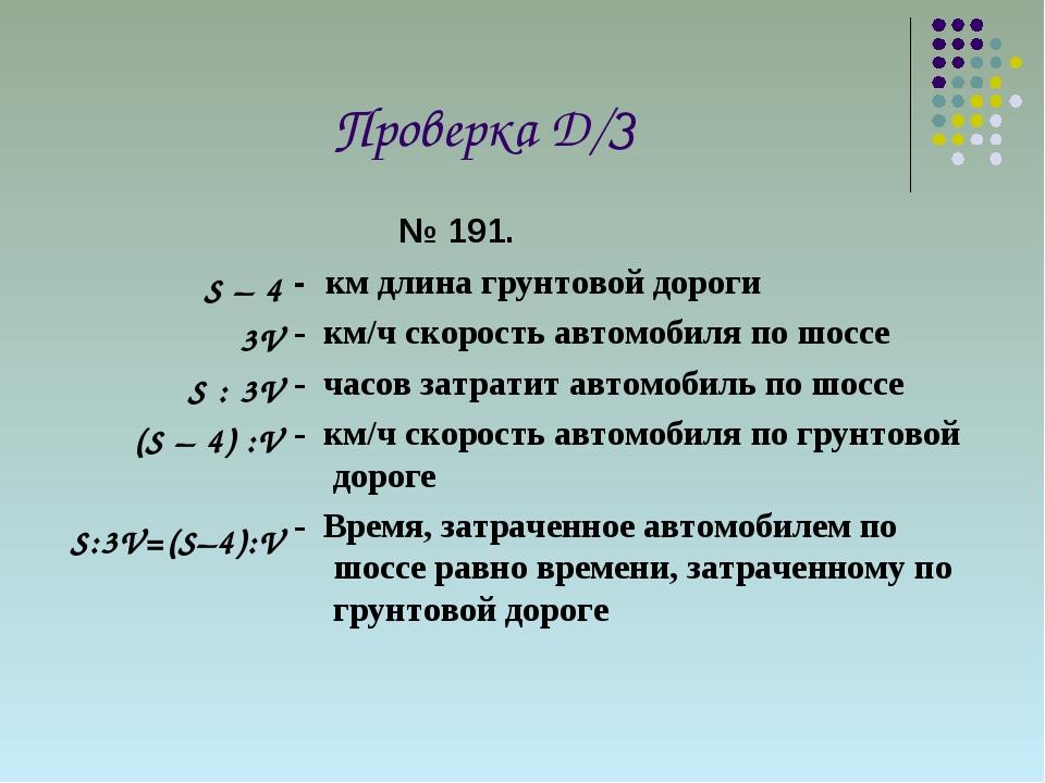 Проверка Д/З S – 4 3V S : 3V (S – 4) :V S:3V=(S–4):V № 191. - км длина грун...