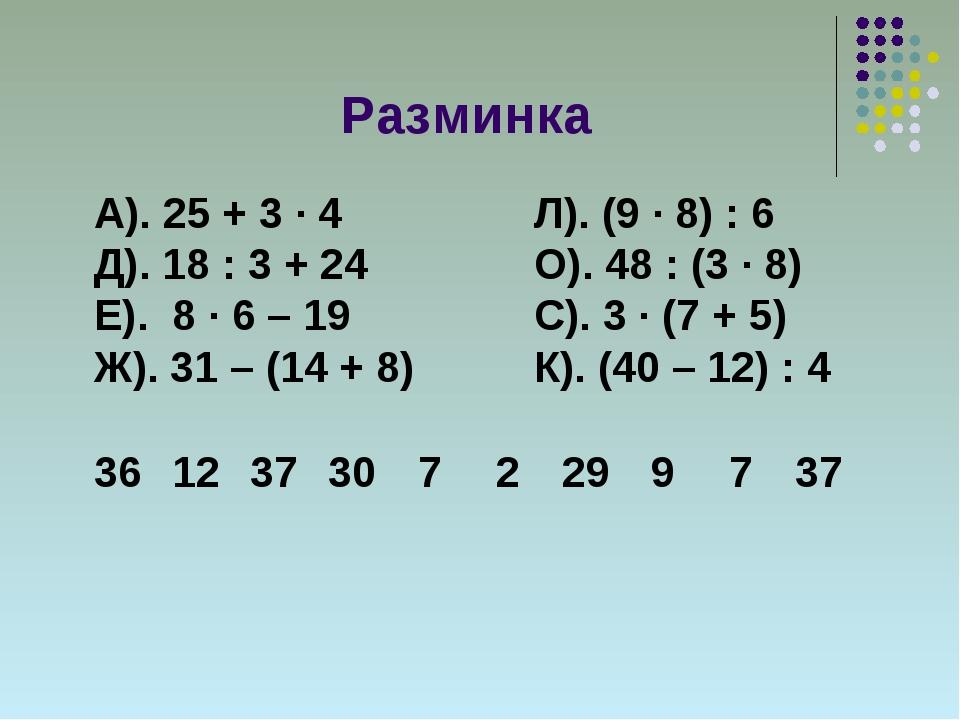 Разминка А). 25 + 3 ∙ 4 Д). 18 : 3 + 24 Е). 8 ∙ 6 – 19 Ж). 31 – (14 + 8) Л...