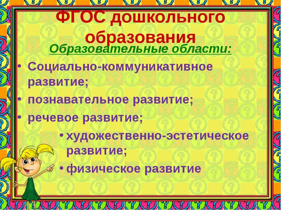 ФГОС дошкольного образования Образовательные области: Социально-коммуникативн...