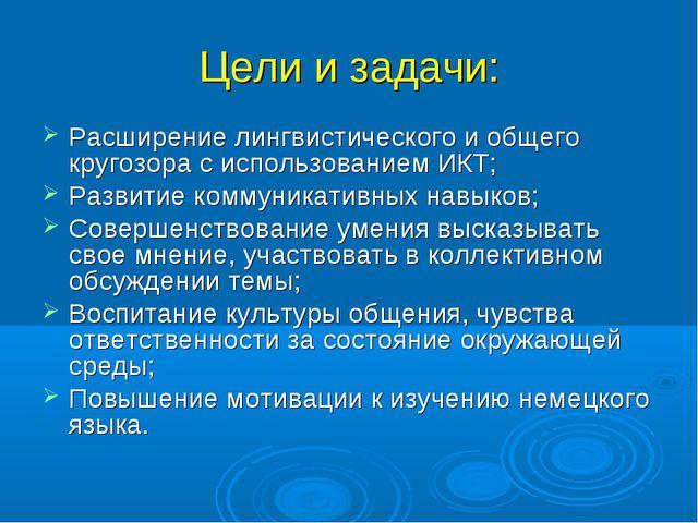 Цели и задачи: Расширение лингвистического и общего кругозора с использование...