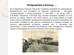 Возвращении в Вологду … По возвращении в Вологду Жаков был задержан полицией.