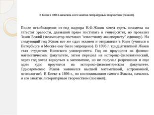 В Киеве в 1896 г. начались и его занятия литературным творчеством (поэзией).