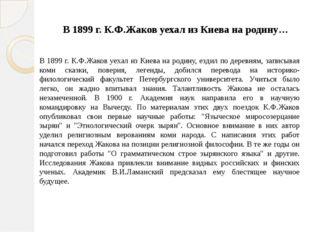 В 1899 г. К.Ф.Жаков уехал из Киева на родину… В 1899 г. К.Ф.Жаков уехал из Ки