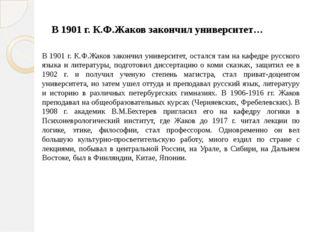 В 1901 г. К.Ф.Жаков закончил университет… В 1901 г. К.Ф.Жаков закончил универ