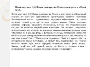 Почти ежегодно К.Ф.Жаков приезжал на Север, в том числе и в Коми край… Почти