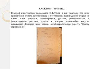 К.Ф.Жаков - писатель… Немалой известностью пользовался К.Ф.Жаков и как писате