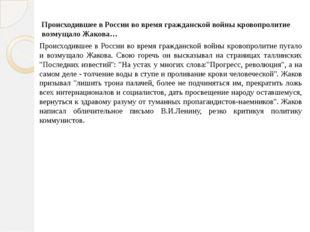 Происходившее в России во время гражданской войны кровопролитие возмущало Жак