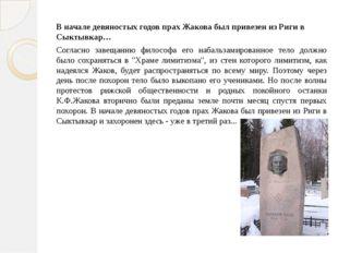 В начале девяностых годов прах Жакова был привезен из Риги в Сыктывкар… Согла