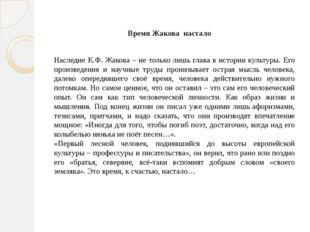 Наследие К.Ф. Жакова – не только лишь глава в истории культуры. Его произведе