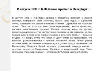 В августе 1891 г. К.Ф.Жаков прибыл в Петербург… В августе 1891 г. К.Ф.Жаков п