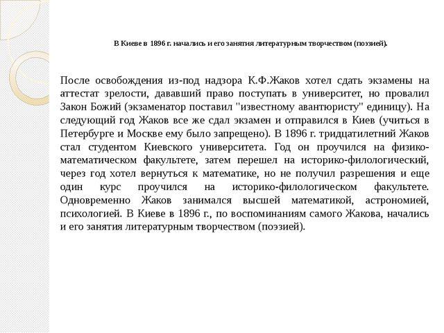 В Киеве в 1896 г. начались и его занятия литературным творчеством (поэзией)....