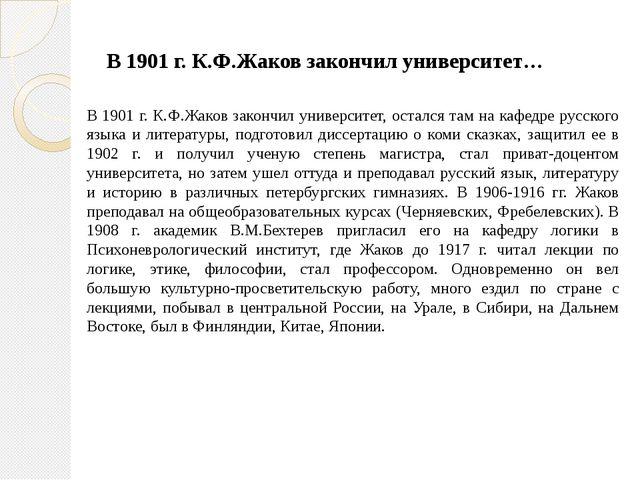 В 1901 г. К.Ф.Жаков закончил университет… В 1901 г. К.Ф.Жаков закончил универ...