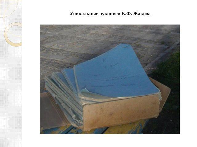 Уникальные рукописи К.Ф. Жакова