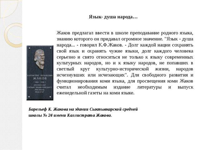 Язык- душа народа… Жаков предлагал ввести в школе преподавание родного языка,...