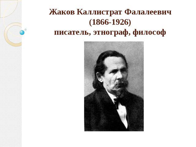 Жаков Каллистрат Фалалеевич (1866-1926) писатель, этнограф, философ