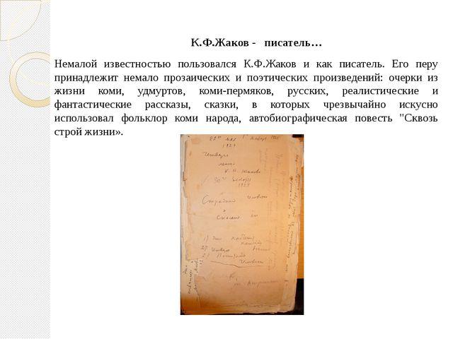 К.Ф.Жаков - писатель… Немалой известностью пользовался К.Ф.Жаков и как писате...