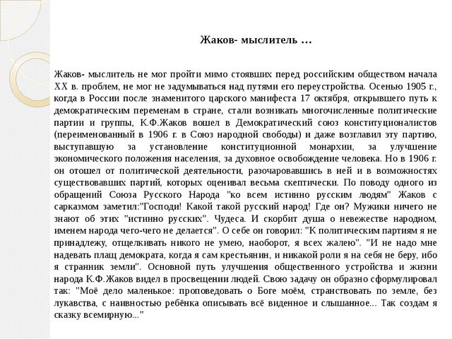 Жаков- мыслитель … Жаков- мыслитель не мог пройти мимо стоявших перед российс...