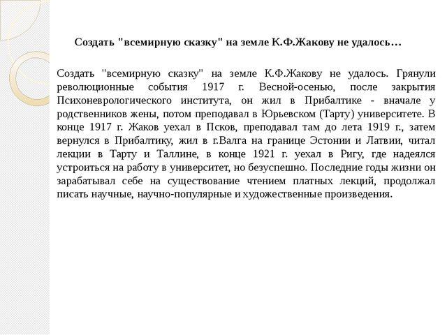 """Создать """"всемирную сказку"""" на земле К.Ф.Жакову не удалось… Создать """"всемирную..."""