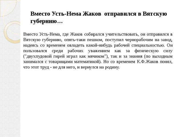 Вместо Усть-Нема Жаков отправился в Вятскую губернию… Вместо Усть-Нема, где Ж...
