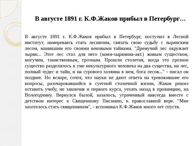 В августе 1891 г. К.Ф.Жаков прибыл в Петербург… В августе 1891 г. К.Ф.Жаков п...