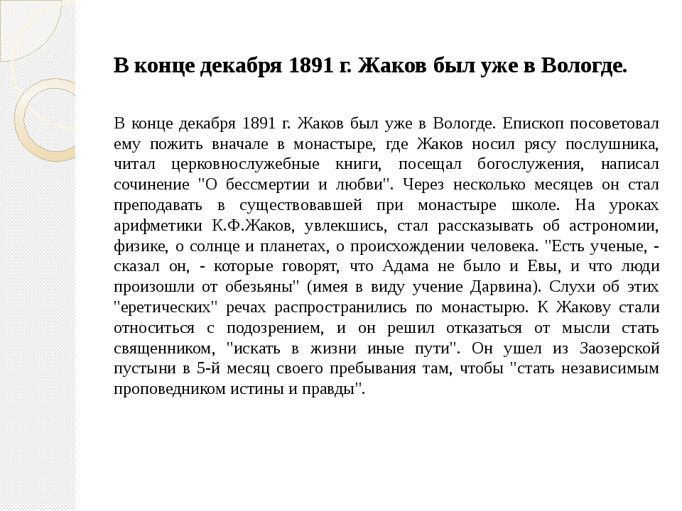В конце декабря 1891 г. Жаков был уже в Вологде. В конце декабря 1891 г. Жако...