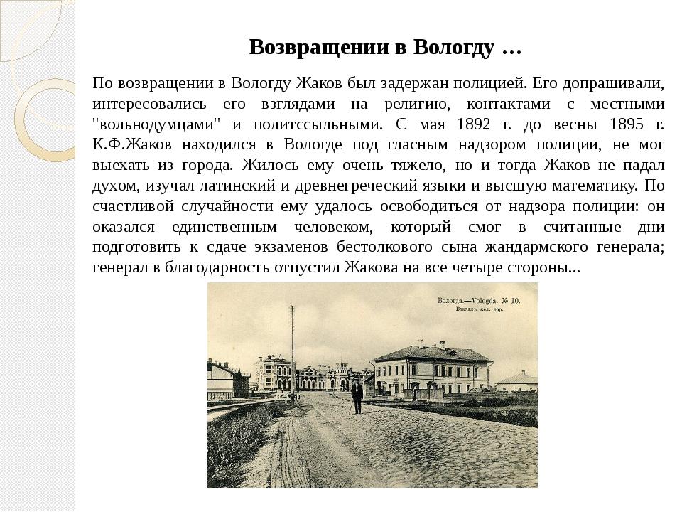 Возвращении в Вологду … По возвращении в Вологду Жаков был задержан полицией....