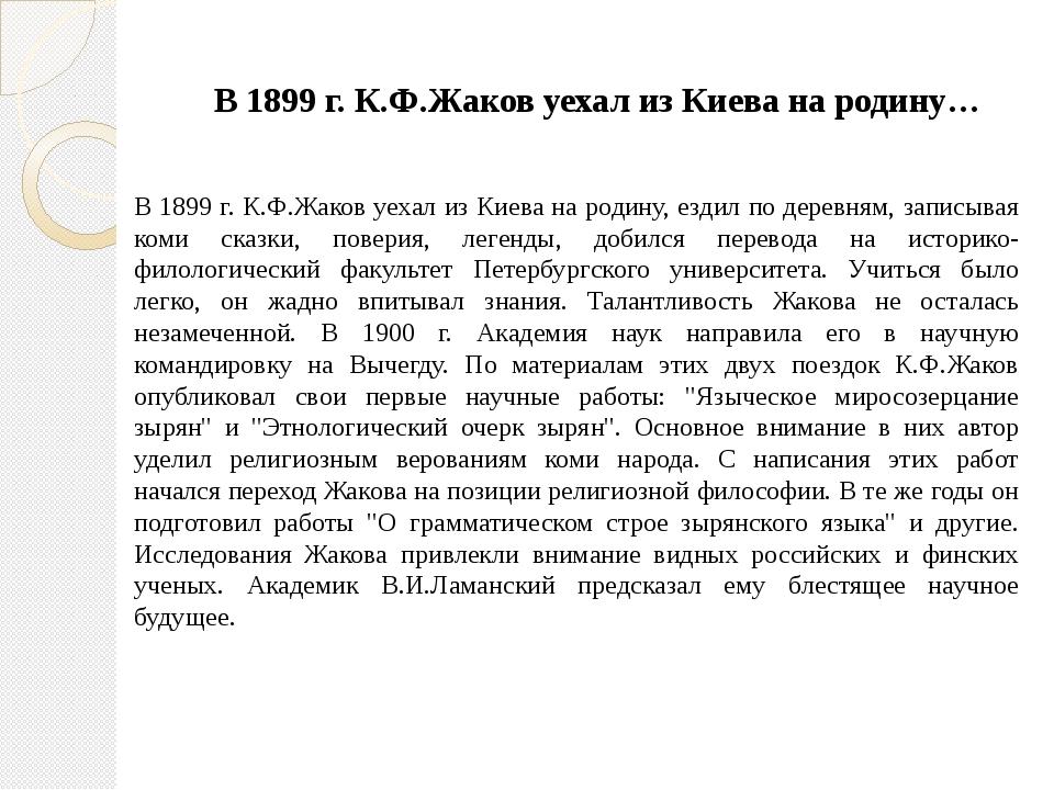 В 1899 г. К.Ф.Жаков уехал из Киева на родину… В 1899 г. К.Ф.Жаков уехал из Ки...