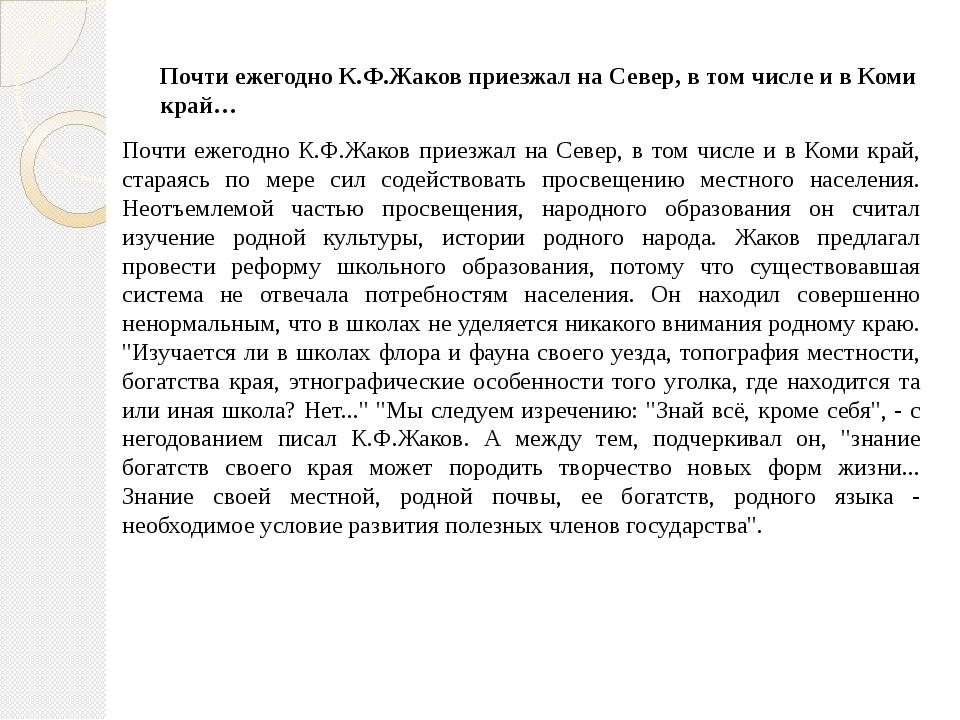 Почти ежегодно К.Ф.Жаков приезжал на Север, в том числе и в Коми край… Почти...