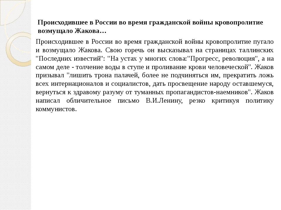 Происходившее в России во время гражданской войны кровопролитие возмущало Жак...