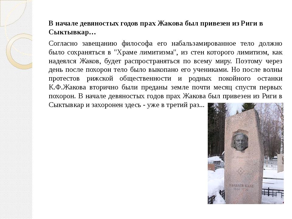 В начале девяностых годов прах Жакова был привезен из Риги в Сыктывкар… Согла...