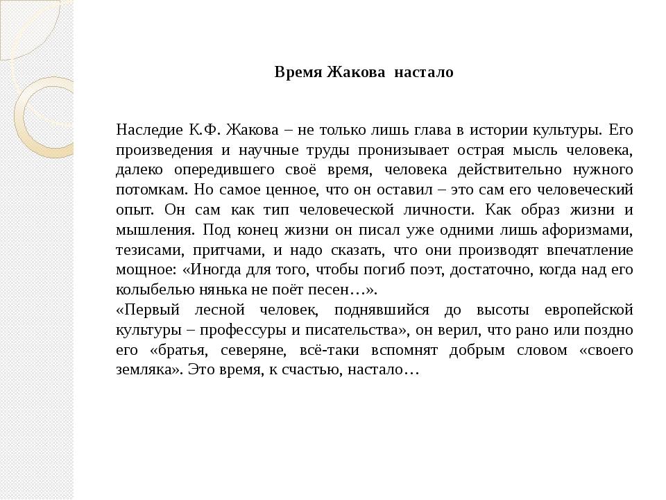 Наследие К.Ф. Жакова – не только лишь глава в истории культуры. Его произведе...