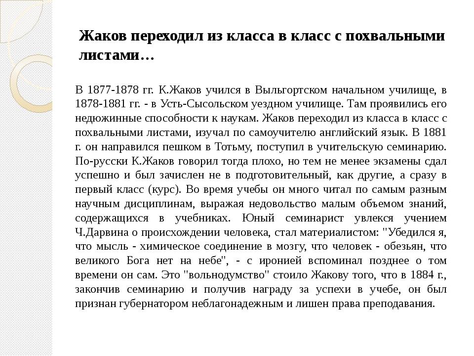 Жаков переходил из класса в класс с похвальными листами… В 1877-1878 гг. К.Жа...