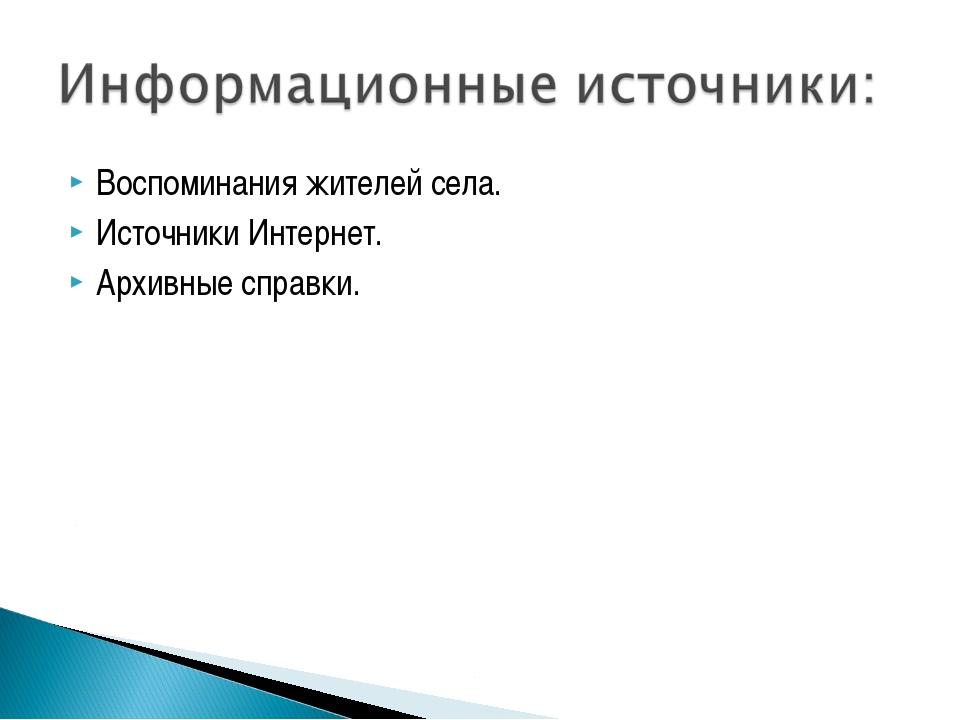 Воспоминания жителей села. Источники Интернет. Архивные справки.