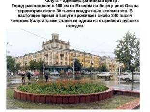 Калуга – административный центр . Город расположен в 188 км от Москвы на бер
