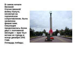В самом начале Великой Отечественной войны Калуга, несмотря на героическое со