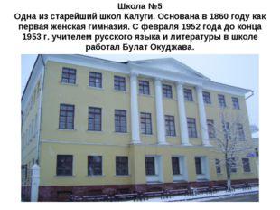 Школа №5 Одна из старейший школ Калуги. Основана в 1860 году как первая женск