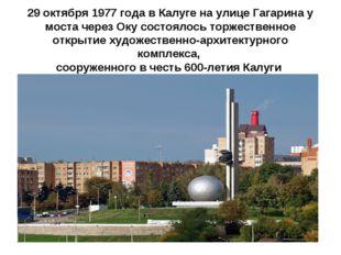 29 октября 1977 года в Калуге на улице Гагарина у моста через Оку состоялось